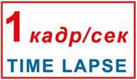 TIME LAPSE (замедленная съемка)